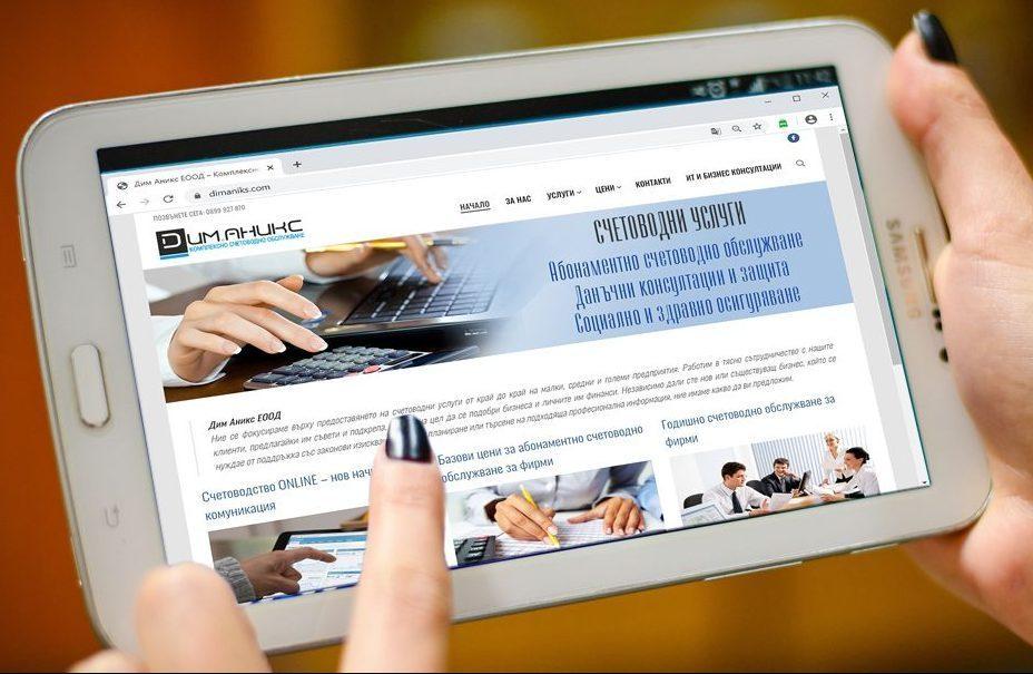 Счетоводна кантора - абонаментни счетоводни услуги